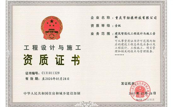 工程设计与施工一级资质证书