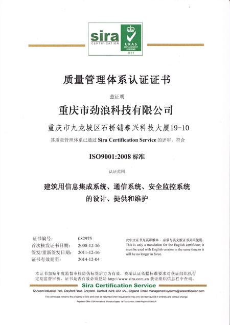 质量体系管理认证证书中文版
